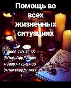 Бизнес магия, Киев. Гадание. Предсказание, Киев. - изображение 1