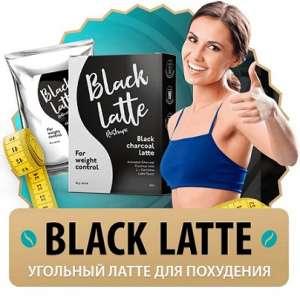 Блек Латте Black Latte для похудения - изображение 1