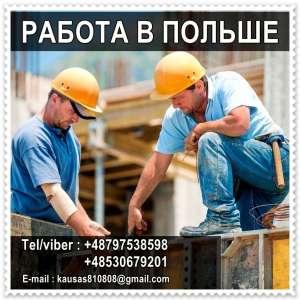 Будівельники та робітники. Польща до 2000 Euro в міс. - изображение 1