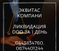 Перейти к объявлению: Быстрая ликвидация ООО Одесса