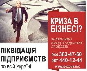 Быстрая ликвидация ООО. Услуги для предприятий - изображение 1
