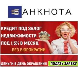 Быстрый кредит под залог недвижимости Киев. - изображение 1