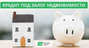 Быстрый кредит под залог недвижимости под 1,5% в месяц - изображение 1