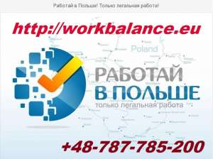 Вакансии от WorkBalance 2019. Работа за рубежом - изображение 1