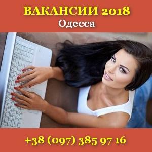 Вакансии 2018 Девушки операторы онлайн чата Одесса - изображение 1