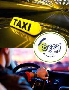 Вакансия водитель такси. Компания«Беру такси». Ищем водителей с собственным авто - изображение 1