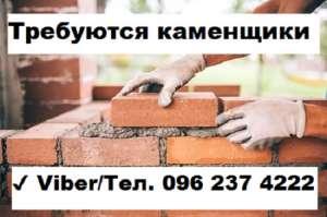 Вакансия - Каменщик    Работа Киев - изображение 1