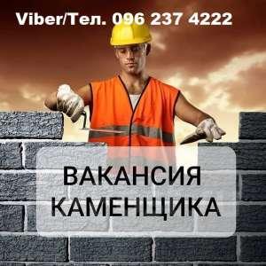 Вакансия: Каменщик || Работа Киев - изображение 1
