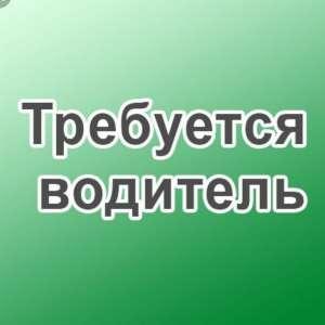 Вакансія для водіїв категорії СЕ Київ. - изображение 1