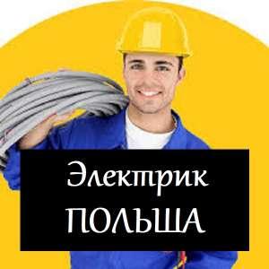 ВАКАНСІЯ ПОЛЬЩА   Електромонтажник. - изображение 1