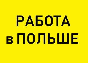 ВАКАНСІЇ: Робота в Польше офіційно | ЗП 25-50 тис. / Грн ЛЕГАЛЬНО - изображение 1