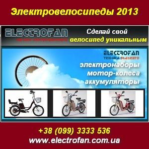 Велосипеды 2013 Электровелосипеды Аксессуары - изображение 1