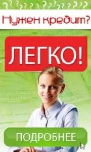 Взять кредит онлайн. Деньги в кредит без справок Одесса - изображение 1