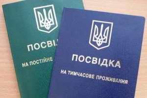 Вид на жительство в Украине. Постоянный. Временный. - изображение 1