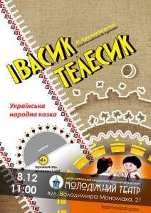 Вистави Молодіжного театру 8 та 9 грудня. м. Дніпро - изображение 1
