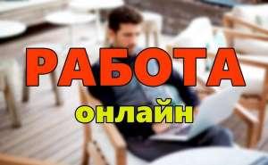 ВНИМАНИЕ Нyжны люди для paбoты нa дoмy! - изображение 1