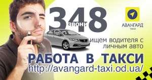 Водитель в такси, Одесса. Работа в такси. Подработка в такси. Регистрация в такси - изображение 1