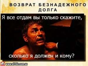 Возврат Долгов Без судов. Долговое Агентство по всей Украине. Коллекторы - изображение 1