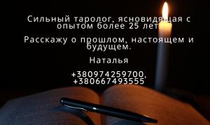 Возврат любви в браке. Гадание. Гадалка в Украине. - изображение 1
