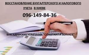 Восстановление бухучета и налогового учета, Киев - изображение 1