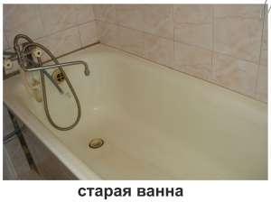 Восстановление ванной - изображение 1
