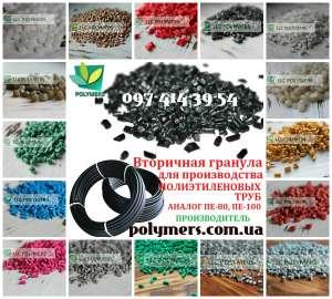 Вторичная гранула полиэтилен ПЭНД-277,273-276, ПЭВД-158-153, ПС-УМП - изображение 1