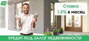 Выгодный кредит до 30 млн грн под залог недвижимости и авто от 1,5% в месяц - изображение 1