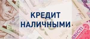 Выгодный кредит наличными! Решение за 15 минут - изображение 1