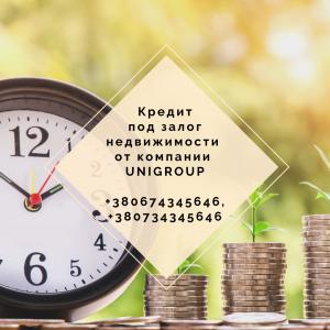 Выгодный кредит под залог квартиры Киев. Ипотека в Киеве. - изображение 1