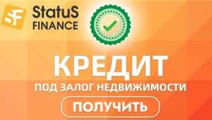Выгодный кредит под залог квартиры от 20 000 грн. - изображение 1