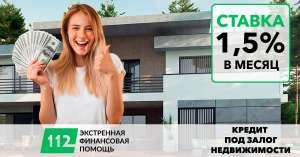 Выгодный кредит под залог квартиры под 1,5% в месяц без посредников. - изображение 1