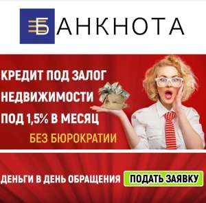 Выгодный кредит под залог недвижимости в Харькове - изображение 1