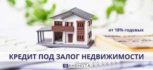 Выгодный кредит под залог недвижимости от 1,5% в месяц наличными - изображение 1