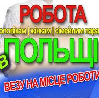 Выезд Львов. БЕЗВИЗ/ВИЗА. Комплектовщик в Бедронку+питание - изображение 1