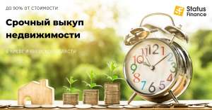 Выкупим недвижимость в Киеве за 1 день. - изображение 1