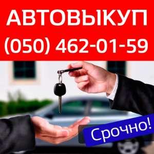 Выкуп авто Киев - изображение 1