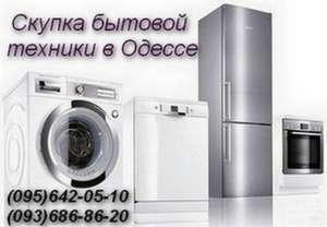Выкуп бытовой техники в Одессе - изображение 1