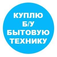 Выкуп б у холодильников в Одессе - изображение 1