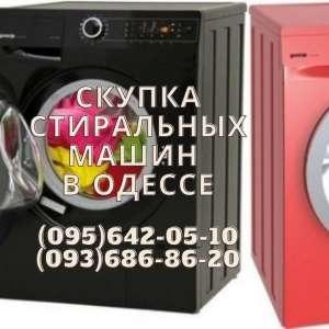 Выкуп, скупка стиральных машин Одесса. Вывоз стиральной машины Одесса. - изображение 1