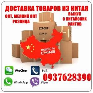 Выкуп товаров из Китая, опт, мелкий опт, розница. - изображение 1