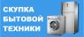 Перейти к объявлению: Выкуп холодильников б/у в Одессе