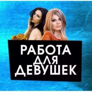 Высокооплачиваемая работа, для дeвушeк красивой внeшности от 18 до 30 лет в городе Киев - изображение 1