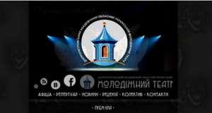 Відвідайте вистави Молодіжного театру у листопаді. м. Дніпро. - изображение 1