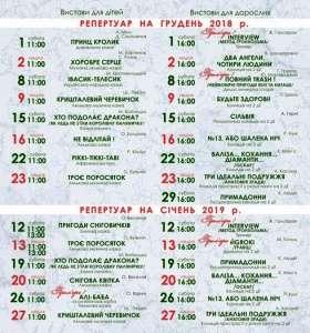 Відвідайте казкові вистави Молодіжного театру м. Дніпро. - изображение 1
