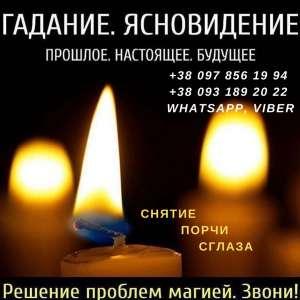 Гадалка в Киеве. Снятие порчи в Киеве. - изображение 1
