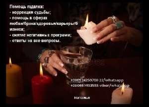 Гадалка Наталья – консультация и помощь гадалки в Киеве. - изображение 1