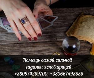 Гадалка Наталья – решение любых проблем. Консультация ясновидящей. +380974259700, +380667493555 - изображение 1