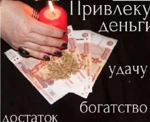 Гадалка Одесса. Расклады Таро на будущее. Узнать судьбу на Таро - изображение 1