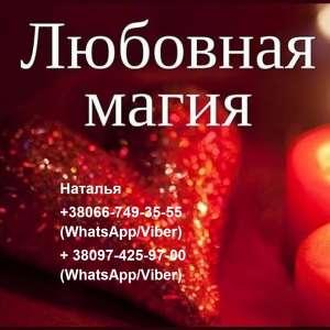 Гадание. денег и любви. Киев. - изображение 1