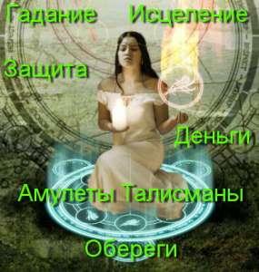 Гадание, исцеление, защита, деньги, амулеты - изображение 1